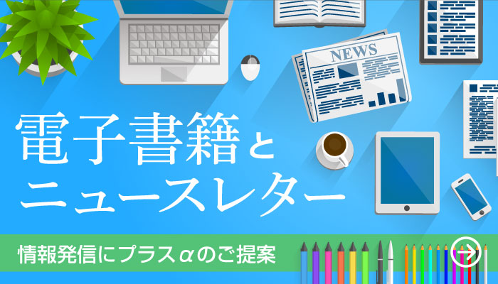情報発信にプラスαのご提案「電子書籍」と「ニュースレター」