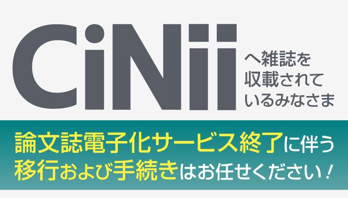 CiNiiへ雑誌を収載されているみなさま 来年3月(平成28 年3月)に論文誌電子化サービスが終了し、他のプラットフォームへの移行および手続きが必要になります。