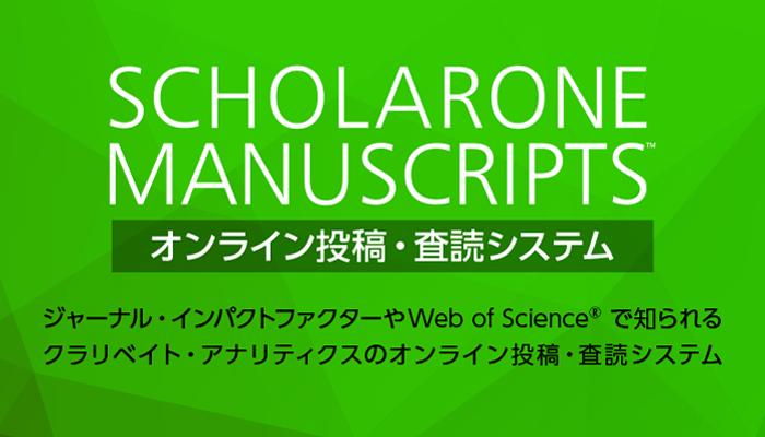 SCHOLARONE MANUSCRIPTS オンライン投稿・査読システム