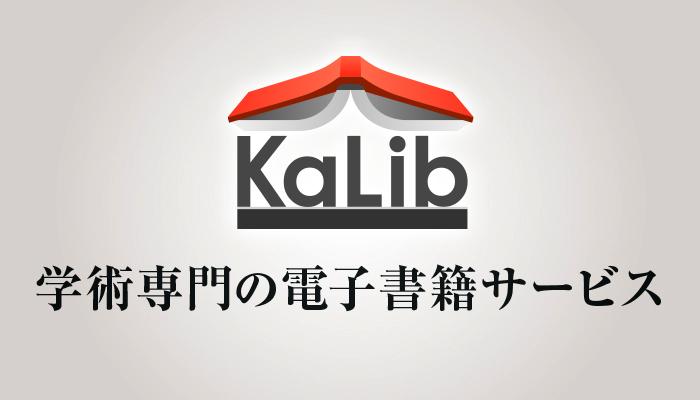 KaLib カリブ 学術専門の電子書籍サービスがついに誕生! 学術誌から市販学術専門書までをサポート