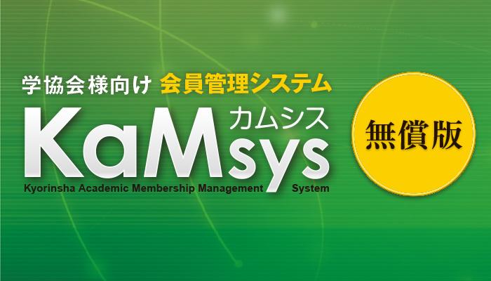 KaMsys カムシス 学協会様向け会員管理システム無償版