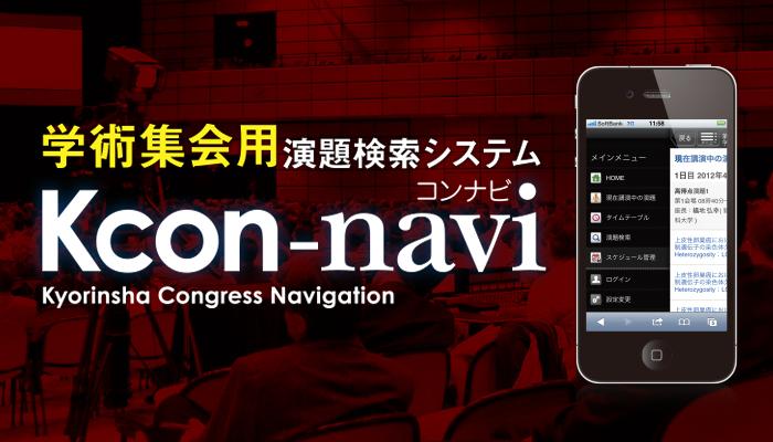 学術集会用演題検索システム:Kcon-navi(コンナビ)
