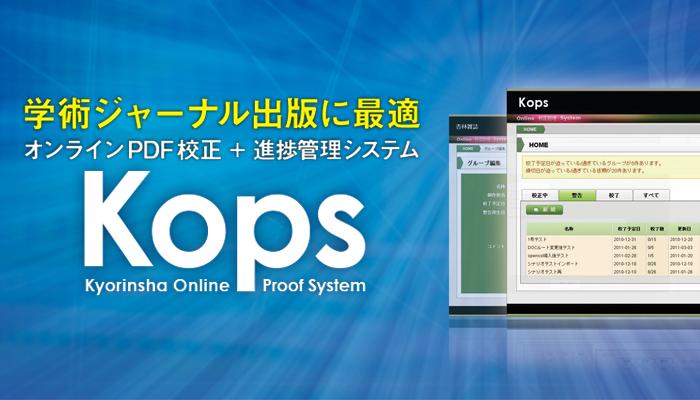 オンラインPDF校正+進捗管理システム:Kops(コップス)