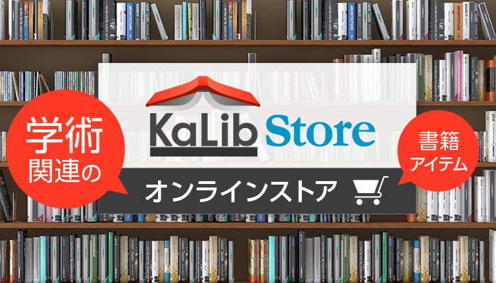 KaLib Store(カリブ ストア)学術関連の書籍アイテム オンラインストア