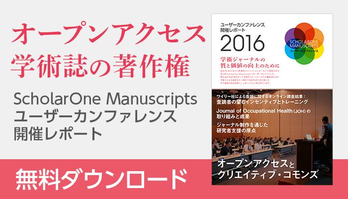 「オープンアクセス学術誌の著作権 ~ScholarOne Manuscriptsユーザーカンファレンス開催レポート~」を無料公開