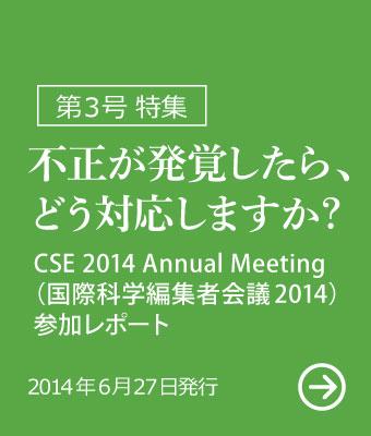 不正が発覚したら、どう対応しますか? 国際科学編集者会議2014 (CSE)参加レポート