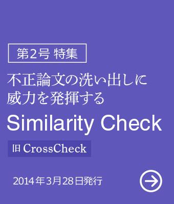 不正論文の洗い出しに威力を発揮する CrossCheck