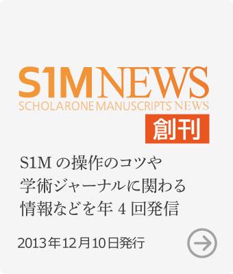 S1M News創刊 S1Mの操作のコツや学術ジャーナルに関わる情報などを年4回発信