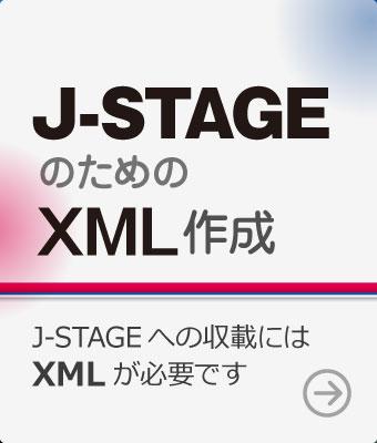 J-STAGEのためのXML作成