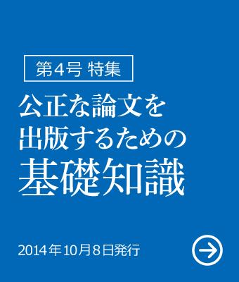 2014年10月8日発行 第4号 特集 公正な論文を出版するための基礎知識