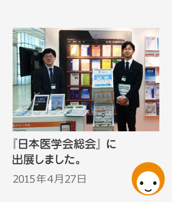 日本医学会総会に出展しました。