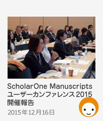2015年12月16日 ScholarOne Manuscripts ユーザーカンファレンス2015 開催報告