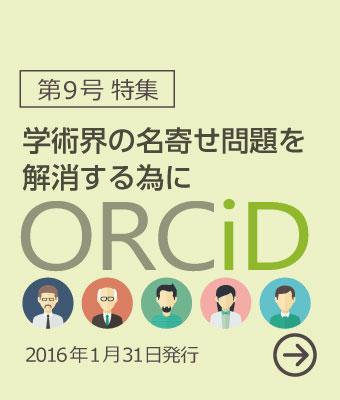 2016年1月31日発行 第9号 特集 学術界の名寄せ問題を解消する為に ORCID