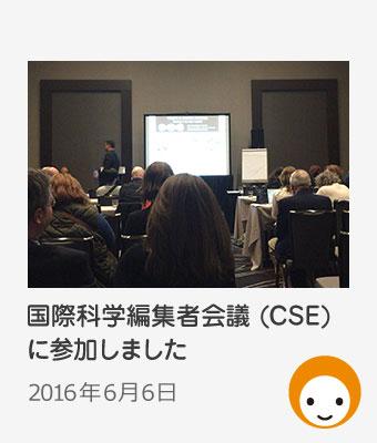 国際科学編集者会議 (CSE) のセミナーに参加しました!