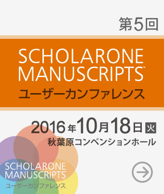 ScholarOne ManuscriptsTM ユーザーカンファレンス2016