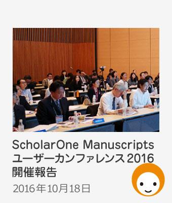 2016年10月18日 ScholarOne Manuscripts ユーザーカンファレンス2016 開催報告