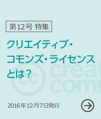 2016年12月7日発行 第12号 クリエイティブ・コモンズ・ライセンス(CC ライセンス)とは?