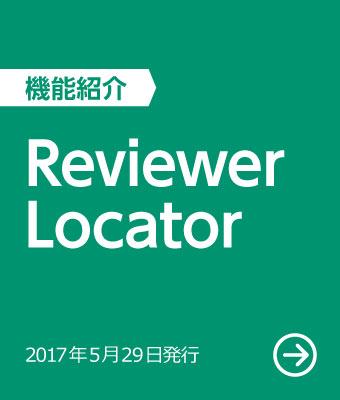 2017年5月29日発行 第13号 Reviewer Locator