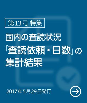 2017年5月29日発行 第13号 国内の査読状況『査読依頼・日数』の集計結果