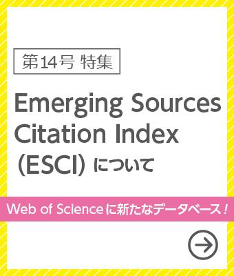 2017年8月25日発行 第14号 Emerging Sources Citation Index(ESCI)について