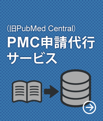 PMC(旧PubMed Central)申請代行サービス
