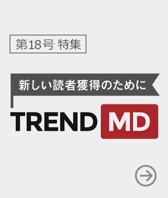TrendMD ─新しい読者獲得のために─