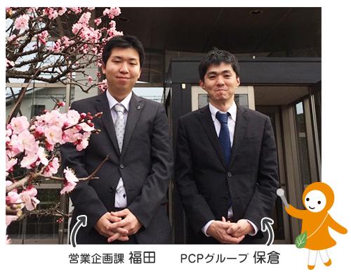 右:PCPグループ 保倉 左:営業企画課 福田