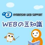 Webの豆知識