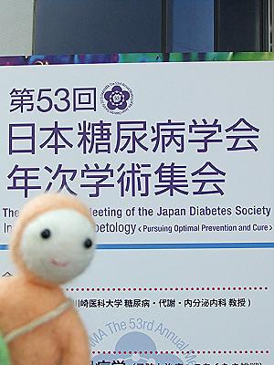 第53回日本糖尿病学会年次学術集会