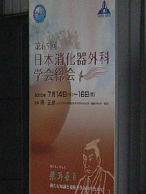 第65回日本消化器外科学会総会