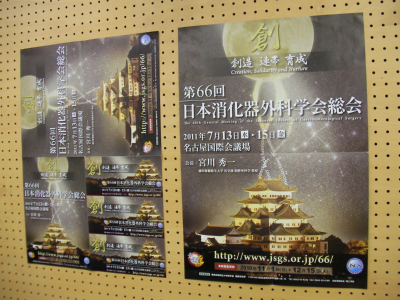 第66回日本消化器外科学会総会4WAYポスター