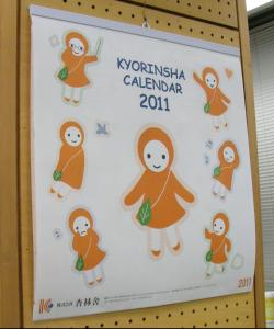 壁掛けカレンダー(表紙)