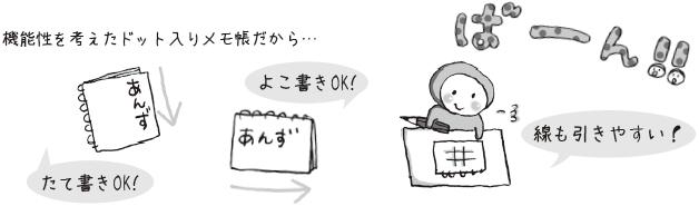 ドット入りメモ帳
