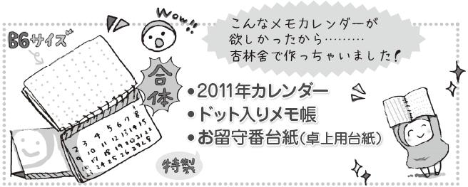 杏林舍メモカレンダー2011!