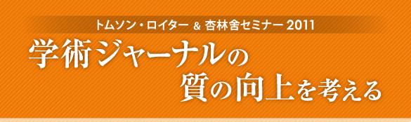 トムソン・ロイター&杏林舍セミナー2011
