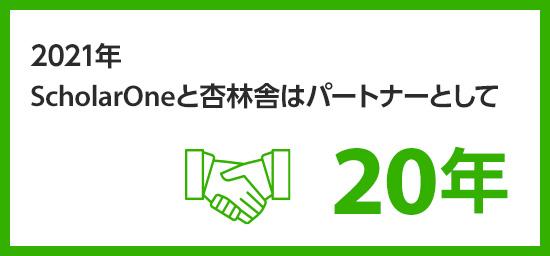 日本 化学 療法 学会 2020