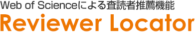 Web of Scienceによる査読者推薦機能 Reviewer Locator